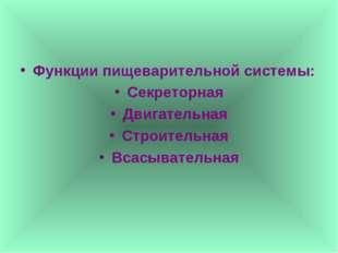 Функции пищеварительной системы: Секреторная Двигательная Строительная Всасыв