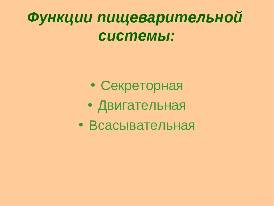 Функции пищеварительной системы: Секреторная Двигательная Всасывательная