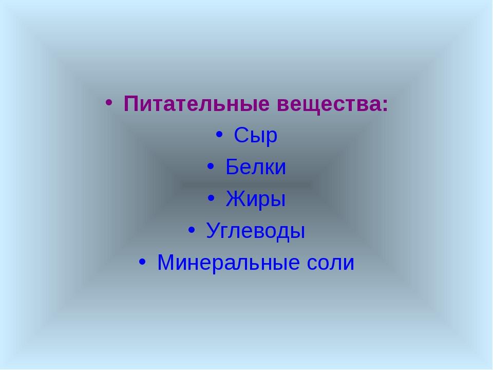 Питательные вещества: Сыр Белки Жиры Углеводы Минеральные соли