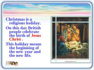 Christmas is a religious holiday. On this day British people celebrate the bi