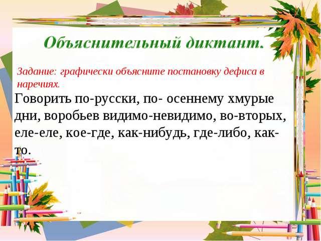 Говорить по-русски, по- осеннему хмурые дни, воробьев видимо-невидимо, во-вто...