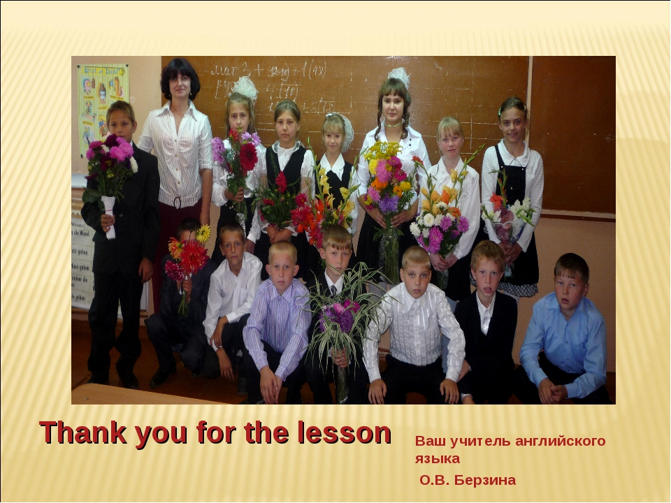 Thank you for the lesson Ваш учитель английского языка О.В. Берзина