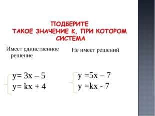 Имеет единственное решение у= 3х – 5 у= kх + 4 Не имеет решений у =5х – 7 у =