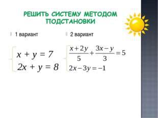 1 вариант х + у = 7 2х + у = 8 2 вариант