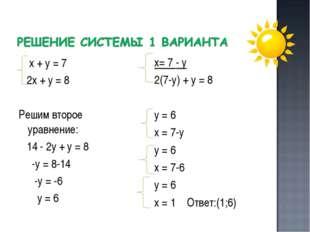 х + у = 7 2х + у = 8 Решим второе уравнение: 14 - 2у + у = 8 -у = 8-14 -у =