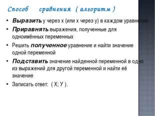 Выразить у через х (или х через у) в каждом уравнении Приравнять выражения, п