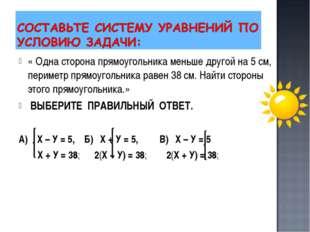 « Одна сторона прямоугольника меньше другой на 5 см, периметр прямоугольника