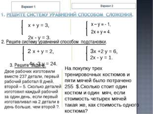 Вариант 1 Вариант 2 х – у = - 1, 2х + у = 4. х + у = 3, 2х - у = 3. 2. Решит