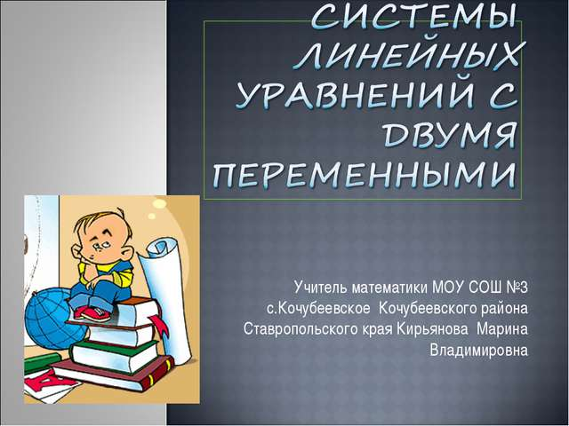 Учитель математики МОУ СОШ №3 с.Кочубеевское Кочубеевского района Ставропольс...