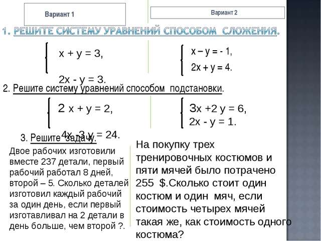 Вариант 1 Вариант 2 х – у = - 1, 2х + у = 4. х + у = 3, 2х - у = 3. 2. Решит...