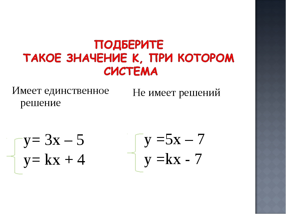 Имеет единственное решение у= 3х – 5 у= kх + 4 Не имеет решений у =5х – 7 у =...