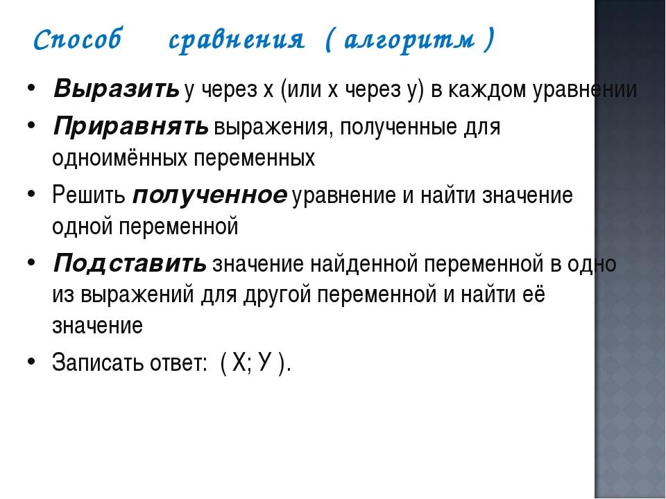 Выразить у через х (или х через у) в каждом уравнении Приравнять выражения, п...