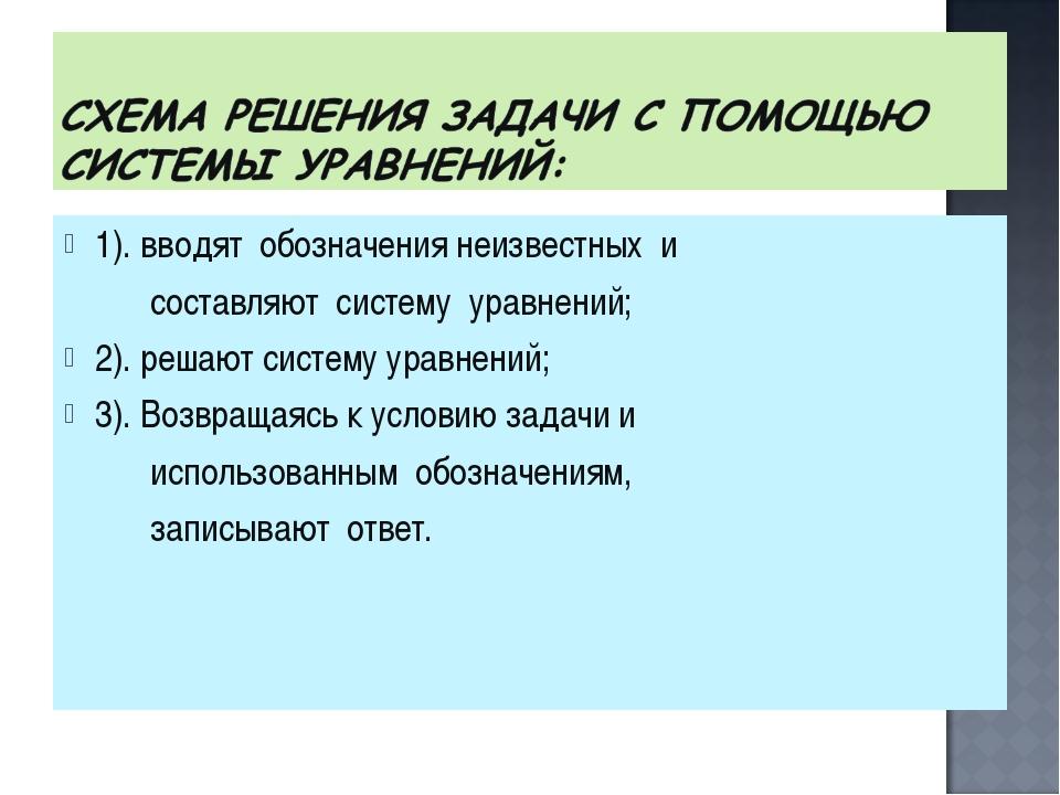 1). вводят обозначения неизвестных и составляют систему уравнений; 2). решают...