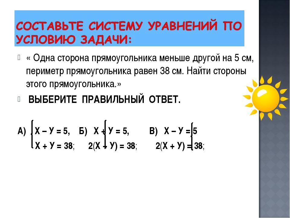 « Одна сторона прямоугольника меньше другой на 5 см, периметр прямоугольника...