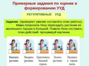 Примерные задания по оценке и формированию УУД РЕГУЛЯТИВНЫЕ УУД Задание (пров