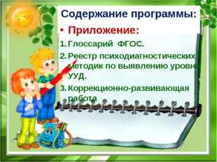 Содержание программы: Приложение: Глоссарий ФГОС. Реестр психодиагностических