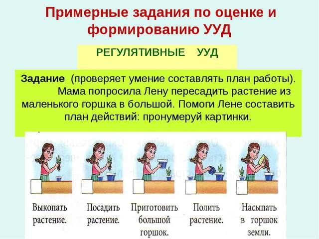 Примерные задания по оценке и формированию УУД РЕГУЛЯТИВНЫЕ УУД Задание (пров...