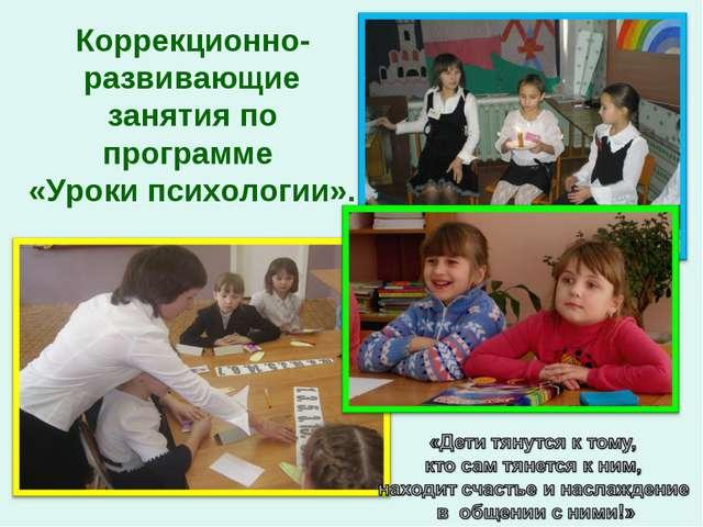 Коррекционно-развивающие занятия по программе «Уроки психологии».