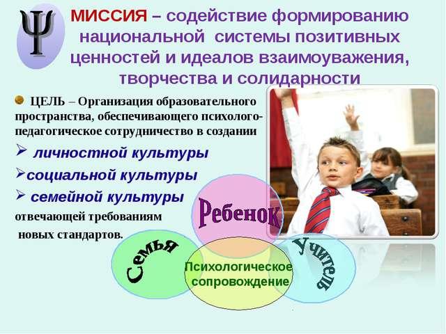 МИССИЯ – содействие формированию национальной системы позитивных ценностей и...