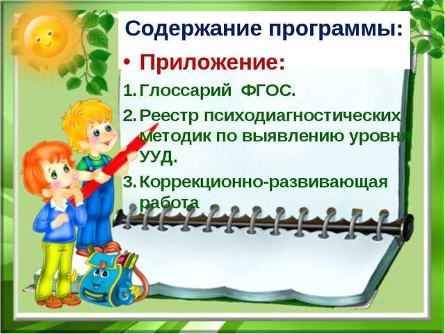 Содержание программы: Приложение: Глоссарий ФГОС. Реестр психодиагностических...