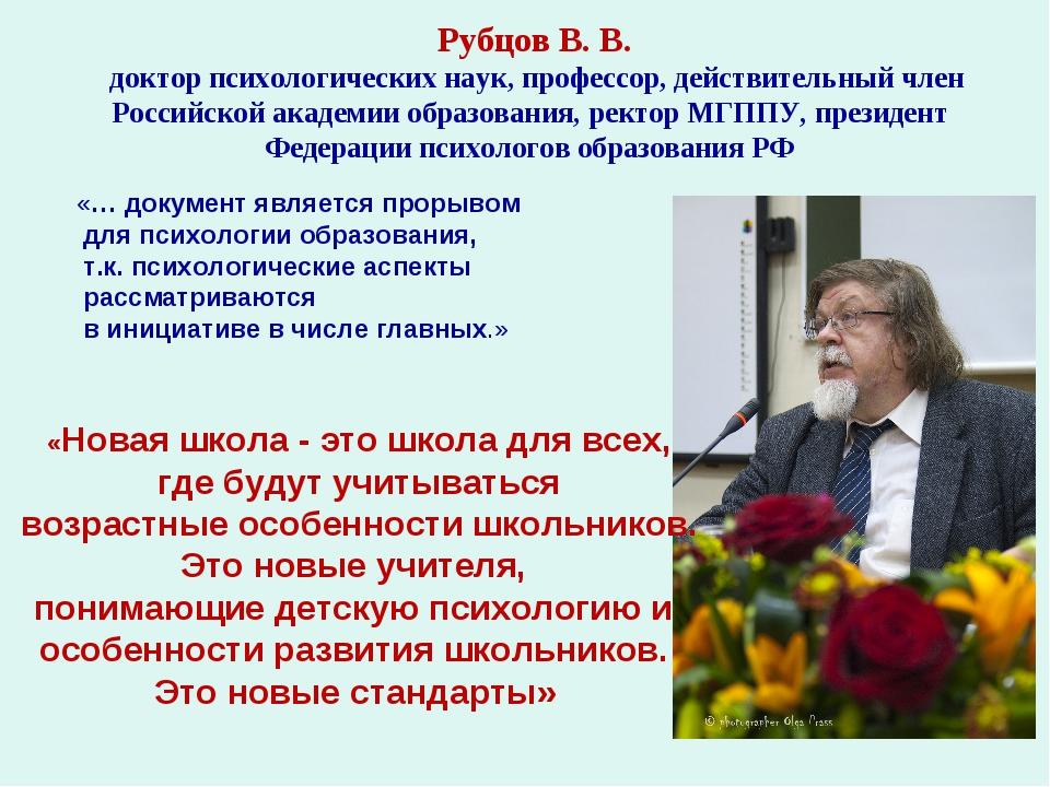 Рубцов В. В. доктор психологических наук, профессор, действительный член Рос...