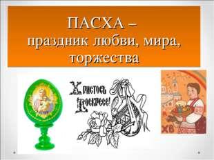 ПАСХА – праздник любви, мира, торжества