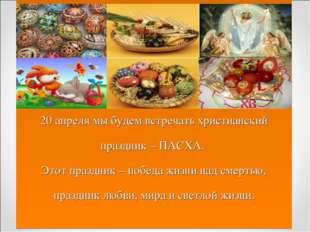 20 апреля мы будем встречать христианский праздник – ПАСХА. Этот праздник –