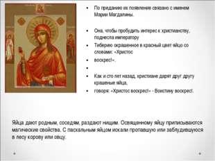 По преданию их появление связано с именем Марии Магдалины. Она, чтобы пробуди