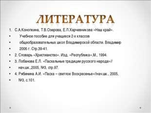 С.А.Конопкина, Т.В.Озерова, Е.Л.Харчевникова «Наш край». Учебное пособие для