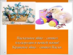 Пасхальное яйцо – символ плодородия и вечной жизни! Крашеное яйцо – символ П