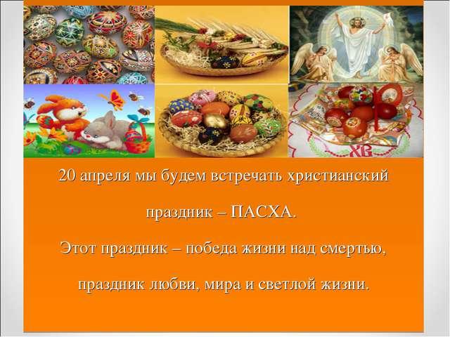 20 апреля мы будем встречать христианский праздник – ПАСХА. Этот праздник –...