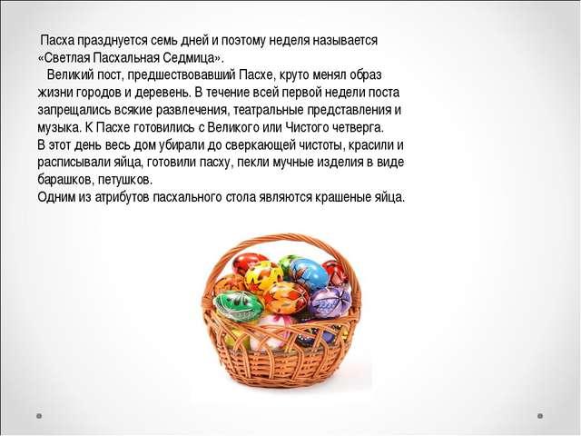 Пасха празднуется семь дней и поэтому неделя называется «Светлая Пасхальная...