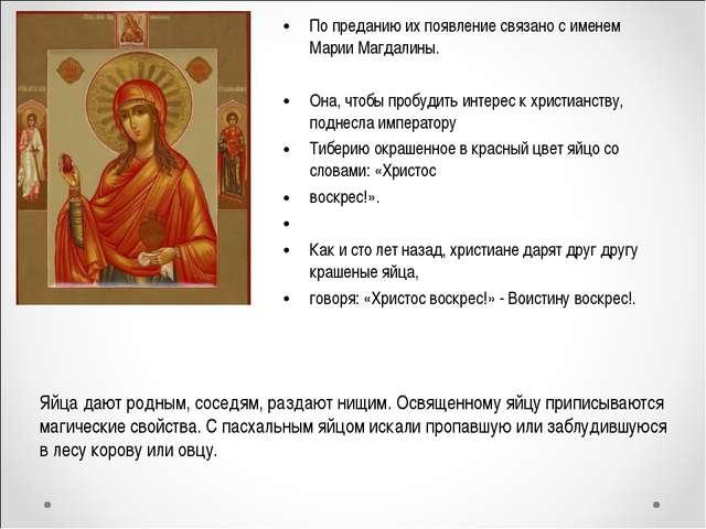 По преданию их появление связано с именем Марии Магдалины. Она, чтобы пробуди...