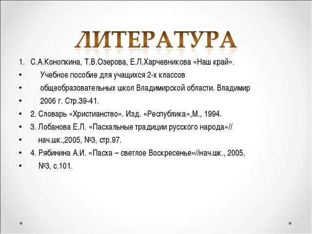 С.А.Конопкина, Т.В.Озерова, Е.Л.Харчевникова «Наш край». Учебное пособие для...