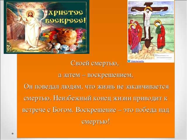 Своей смертью, а затем – воскрешением, Он поведал людям, что жизнь не заканч...