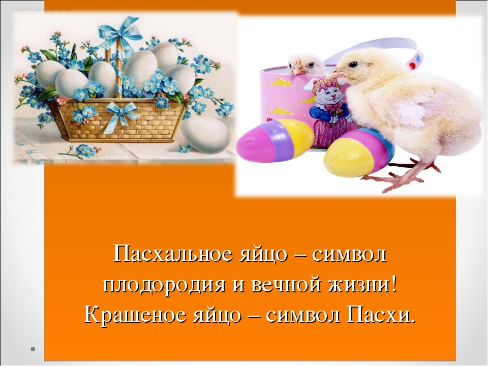 Пасхальное яйцо – символ плодородия и вечной жизни! Крашеное яйцо – символ П...