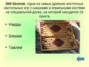 200 баллов. Одна из самых древних восточных настольных игр с шашками и играль