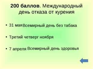 200 баллов. Международный день отказа от курения 31 мая Третий четверг ноября