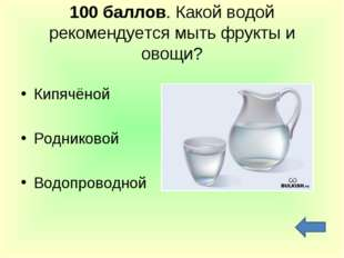 100 баллов. Какой водой рекомендуется мыть фрукты и овощи? Кипячёной Родников
