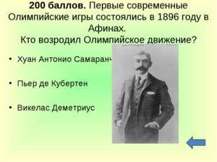 200 баллов. Первые современные Олимпийские игры состоялись в 1896 году в Афин