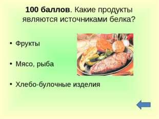 100 баллов. Какие продукты являются источниками белка? Фрукты Мясо, рыба Хлеб