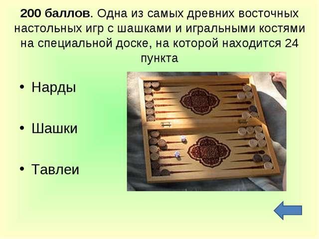 200 баллов. Одна из самых древних восточных настольных игр с шашками и играль...