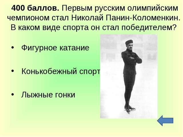 400 баллов. Первым русским олимпийским чемпионом стал Николай Панин-Коломенк...