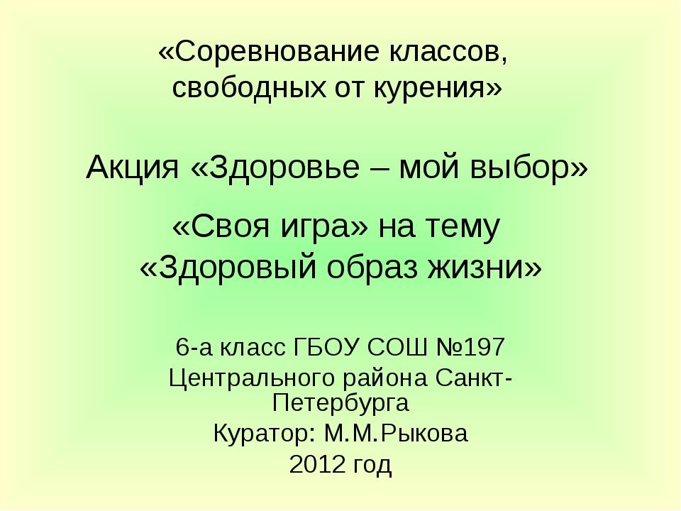 «Соревнование классов, свободных от курения» Акция «Здоровье – мой выбор» «Св...