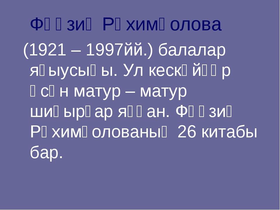 Фәүзиә Рәхимғолова (1921 – 1997йй.) балалар яҙыусыһы. Ул кескәйҙәр өсөн мату...