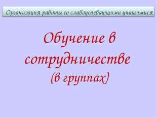 Обучение в сотрудничестве (в группах)