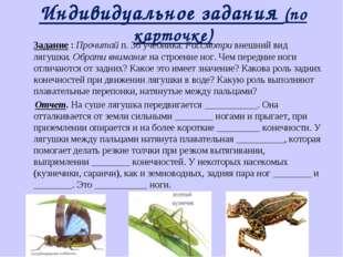 Задание : Прочитай п. 36 учебника. Рассмотри внешний вид лягушки. Обрати вни