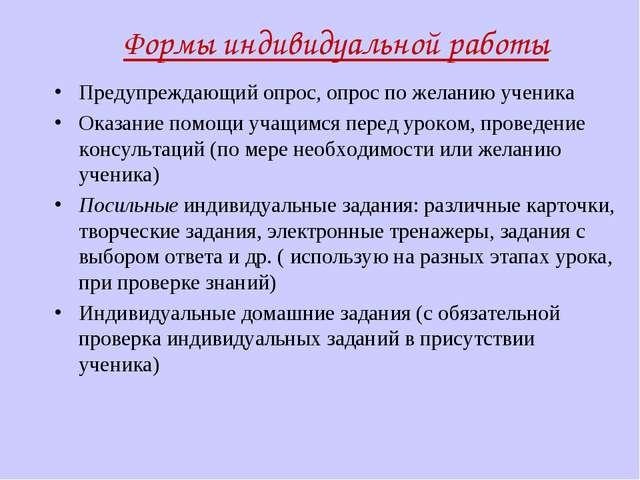 Формы индивидуальной работы Предупреждающий опрос, опрос по желанию ученика О...