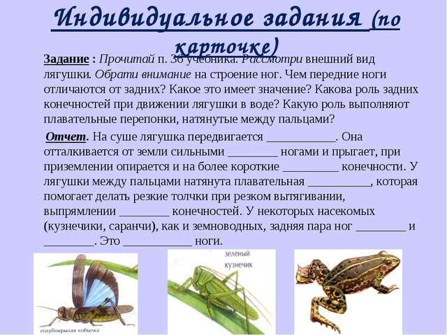 Задание : Прочитай п. 36 учебника. Рассмотри внешний вид лягушки. Обрати вни...