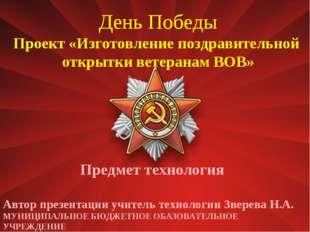 День Победы Проект «Изготовление поздравительной открытки ветеранам ВОВ» Пред